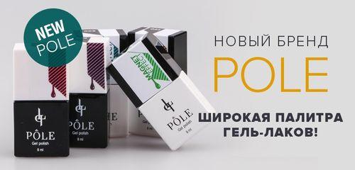 POLE (ПОЛИ)