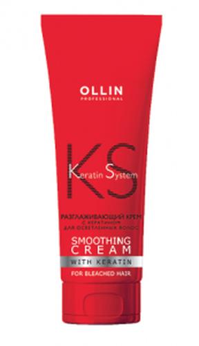 ollin-keratine-system-razglazhivajushhij-krem-s-keratinom-dlja-osvetljonnyh-volos-250ml