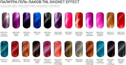 MAGNET EFFECT LUX (кошачий глаз)